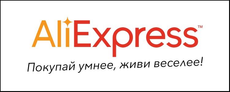 Интернет-магазин AliExpress (АлиЭкспресс)