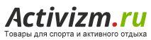 Онлайн-спортмаркет Activizm.ru (Активизм.ру)