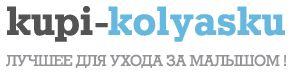 Kupi-kolyasku.ru - интернет-магазин колясок