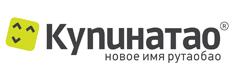 Интернет-магазин Kupinatao (Rutaobao ®)