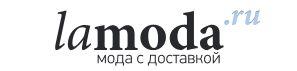 Ламода (Lamoda. ru) - интернет-магазин одежды и обуви
