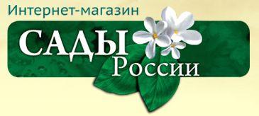 Сады России (Сад и огород) - интернет-магазин