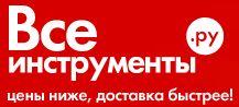 ВсеИнструменты.ру (Vseinstrumenti.ru)