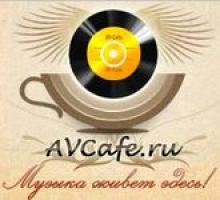 http www avcafe ru - AV Cafe (AVCafe.ru)